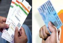 Next year will not be linked to the Aadhaar card, the PAN will be invalid, the decision can be implemented soon