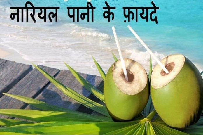 The benefits of drinking coconut water from which you are still unknown