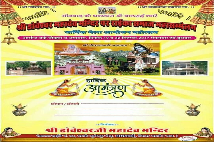 doveswar mandir invitation