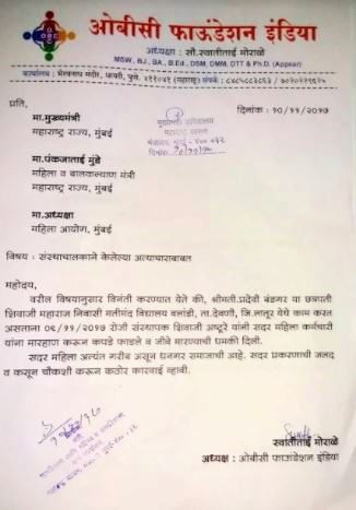 Dhangad society teacher fracas by institution driver