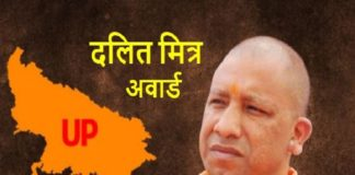YOGI AADITYANATH NOMINATED FOR DALIT MITRA AWARD
