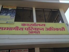 Corruption is still not complete in RTO office, Agra